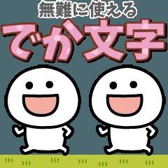 [LINEスタンプ] 動く!無難に使えるスタンプ☆でか文字