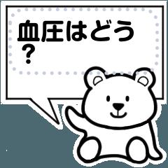 [LINEスタンプ] 白いクマさんの体調確認用 Mスタンプ