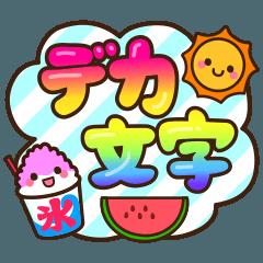 [LINEスタンプ] 夏の日常♡デカ文字スタンプ