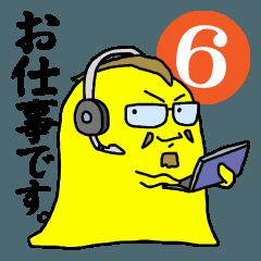 [LINEスタンプ] 今さら黄色いアイツのお仕事スタンプ