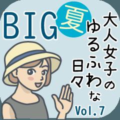 [LINEスタンプ] 大人女子のゆるふわな日々vol.7【BIG】夏