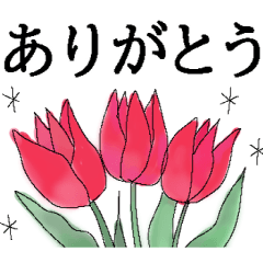 [LINEスタンプ] フォント版*水彩の花*毎日使う言葉