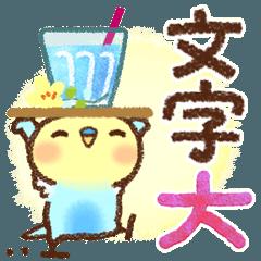 [LINEスタンプ] インコちゃん【でか文字】