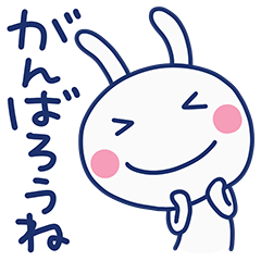 [LINEスタンプ] 毎日使おう☆ほぼ白うさぎ