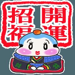 [LINEスタンプ] もちぴーのお祝い&イベント【縁起担ぎ編】