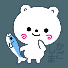 [LINEスタンプ] しろくま愛す~鹿児島弁