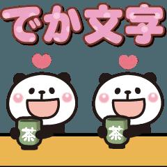 [LINEスタンプ] 動く!パンダさんのでか文字スタンプ