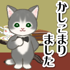 [LINEスタンプ] 執事猫ちゃん