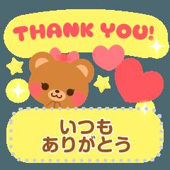 [LINEスタンプ] メッセージ★ほぺくま★デカ文字日常会話1