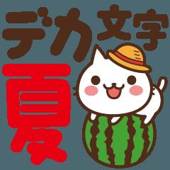 [LINEスタンプ] ねこの缶詰め【夏のデカ文字】