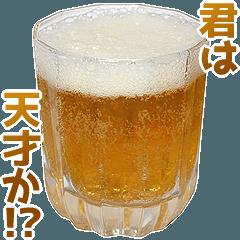 [LINEスタンプ] 褒めまくるビール