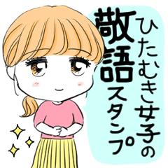 [LINEスタンプ] ひたむき女子の敬語スタンプ