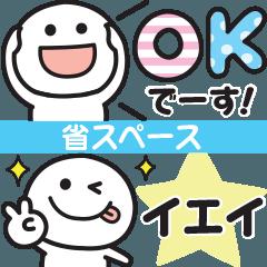 [LINEスタンプ] 無難に使えるスタンプ☆省スペース