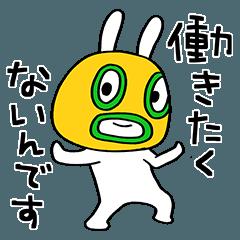 [LINEスタンプ] もっとがんばらない☆うさぎマスクマーン