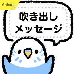 [LINEスタンプ] ラクガキ動物園54-2【セキセイインコ6】