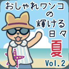 [LINEスタンプ] おしゃれワンコの輝ける日々 vol.2
