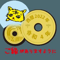 [LINEスタンプ] 日常五円2022年(令和4年)スタンプ