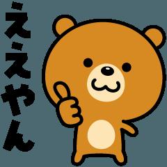 [LINEスタンプ] 関西弁くま☆