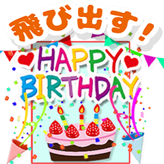 [LINEスタンプ] 飛び出す!誕生日 お祝い 日常語