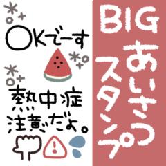 [LINEスタンプ] 夏に便利◎手書きBIGスタンプ