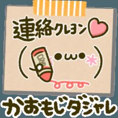 [LINEスタンプ] かおもじダジャレ♡毎日メモ