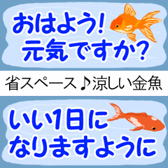 [LINEスタンプ] 省スペース♪涼しい金魚スタンプ