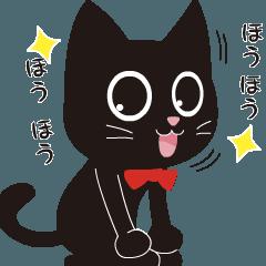 [LINEスタンプ] 動く黒猫スタンプ くろにゃーさん