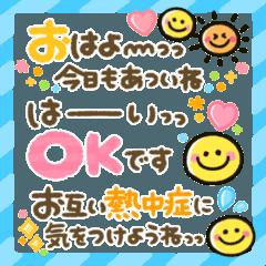 [LINEスタンプ] カラフル可愛い♡夏のメッセージ♡