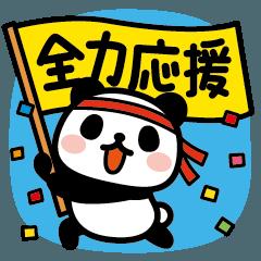 [LINEスタンプ] ぶなんなパンダ/スポーツ応援