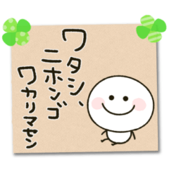 [LINEスタンプ] カタコト棒人間メモタヨー