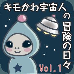 [LINEスタンプ] キモかわ宇宙人の冒険の日々 Vol.1