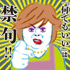 [LINEスタンプ] 上沼恵美子のおしゃべりクッキング