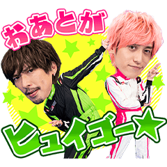 [LINEスタンプ] EXITのラリージャパン応援宣言