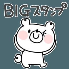 [LINEスタンプ] くまさん◎BIGスタンプ #6