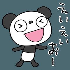 [LINEスタンプ] 応援大好き☆ふんわかパンダ