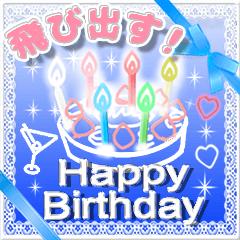 [LINEスタンプ] 飛び出す!きらめくお祝い 誕生日