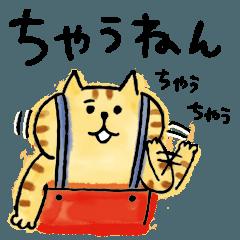 [LINEスタンプ] ごろごろにゃんすけの関西弁