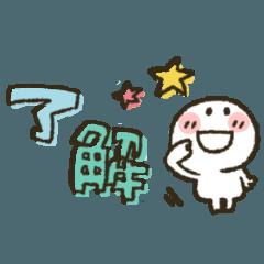 [LINEスタンプ] まるぴ★省スペース