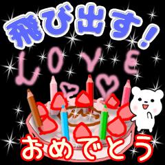 [LINEスタンプ] 飛び出す!お祝い 誕生日 日常語