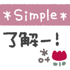 [LINEスタンプ] simple*省スペース #3