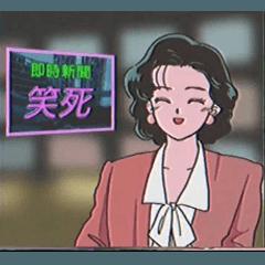 [LINEスタンプ] 80s Boys & Girls-2-Taiwan ver.