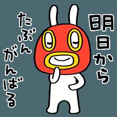 [LINEスタンプ] さらにがんばらない☆うさぎマスクマーン