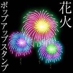 [LINEスタンプ] 花火【ポップアップスタンプ】