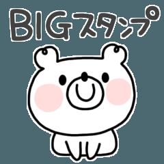 [LINEスタンプ] くまさん◎BIGスタンプ #8
