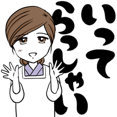 [LINEスタンプ] 家族専用★デカ文字おかみさんスタンプ