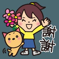 [LINEスタンプ] ねぇねのスタンプ❤︎中国語繁体字