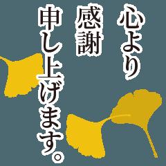 [LINEスタンプ] 【 動く ビジネスで使える敬語 秋冬 】