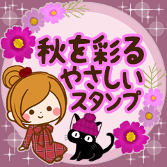 [LINEスタンプ] 秋を彩るやさしいスタンプ【気づかい敬語】
