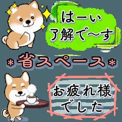 [LINEスタンプ] 省スペースわんこ(柴犬編)