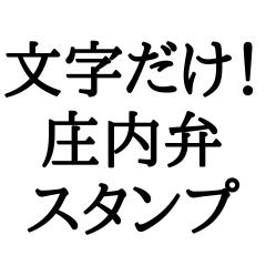 [LINEスタンプ] 文字だけ方言スタンプ。庄内弁